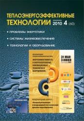 Теплоэнергоэффективные технологии №4/2010