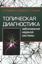 Скоромец А.А., Скоромец А.П., Скоромец Т.А. Топическая диагностика заболеваний нервной системы