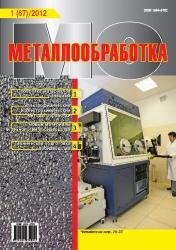 Металлообработка № 1 за 2012 год