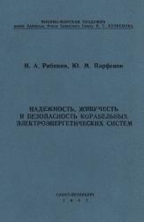 Рябинин И.А., Парфенов Ю.М. Надежность, живучесть и безопасность корабельных электроэнергетических систем