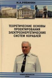 Рябинин И.А. Теоретические основы проектирования электроэнергетических систем кораблей