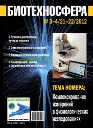 Биотехносфера №3-4/2012
