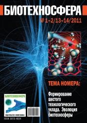 Биотехносфера №1-2/2011