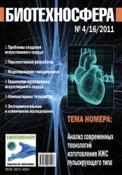 Биотехносфера №4/2011