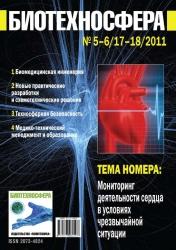 Биотехносфера №5-6/2011