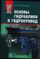 Гроховский Д.В. Основы гидравлики и гидропривод
