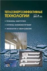 Теплоэнергоэффективные технологии №1/2013