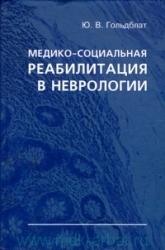 Гольдблат Ю. В. Медико-социальная реабилитация в неврологии