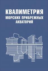 Квалиметрия морских прибрежных акваторий   Под ред. В.М.Маругина, М.А.Спиридонова