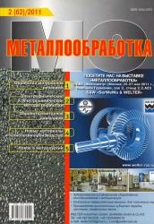 Металлообработка № 2 за 2011 год