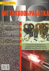 Металлообработка № 3 за 2011 год