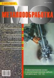 Металлообработка № 5 за 2011 год