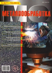 Металлообработка № 5-6 за 2012 год