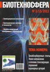 Биотехносфера №3/2011