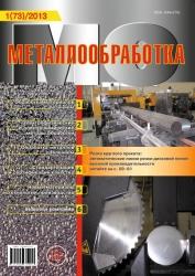 Металлообработка № 1 за 2013 год
