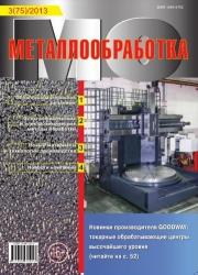 Металлообработка № 3 за 2013 год