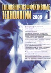 Теплоэнергоэффективные технологии №1/2005