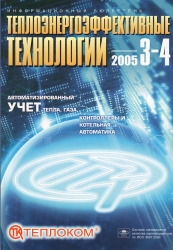 Теплоэнергоэффективные технологии №3-4/2005