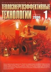 Теплоэнергоэффективные технологии №1/2006