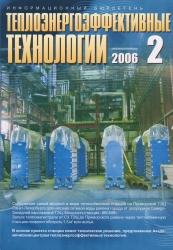 Теплоэнергоэффективные технологии №2/2006