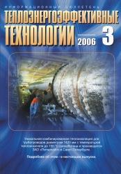 Теплоэнергоэффективные технологии №3/2006