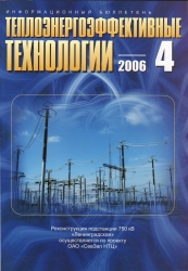 Теплоэнергоэффективные технологии №4/2006