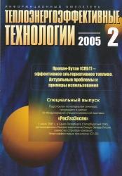 Теплоэнергоэффективные технологии №2/2005