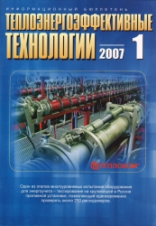 Теплоэнергоэффективные технологии №1/2007