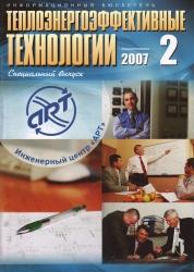 Теплоэнергоэффективные технологии №2/2007