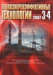 Теплоэнергоэффективные технологии №3-4/2007