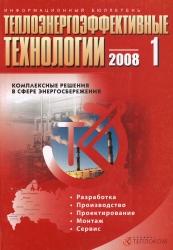 Теплоэнергоэффективные технологии №1/2008
