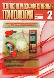 Теплоэнергоэффективные технологии №2/2008