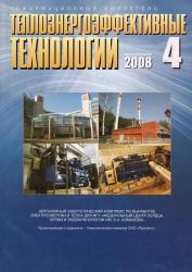 Теплоэнергоэффективные технологии №4/2008
