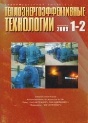 Теплоэнергоэффективные технологии №1-2/2009