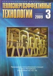 Теплоэнергоэффективные технологии №3/2009