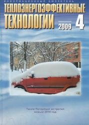 Теплоэнергоэффективные технологии №4/2009