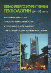 Теплоэнергоэффективные технологии №1-2/2011