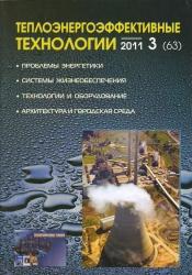 Теплоэнергоэффективные технологии №3/2011