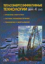 Теплоэнергоэффективные технологии №4/2011