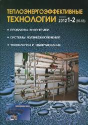 Теплоэнергоэффективные технологии №1-2/2012