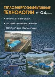 Теплоэнергоэффективные технологии №3-4/2012