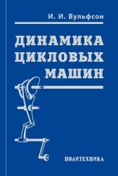 Вульфсон И.И.  Динамика цикловых машин