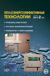 Теплоэнергоэффективные технологии №2/2013