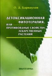 Барнаулов О. Д. Детоксикационная фитотерапия, или Противоядные свойства лекарственных растений