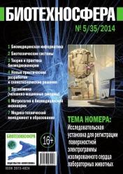 Биотехносфера №5/2014