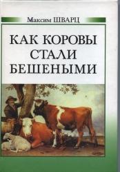 Шварц Максим  Как коровы стали бешеными
