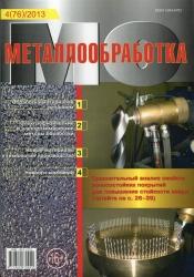 Металлообработка № 4 за 2013 год