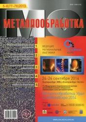 Металлообработка № 5-6 за 2013 год