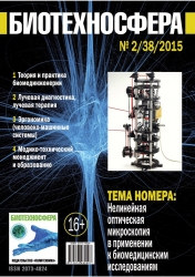 Биотехносфера №2/2015