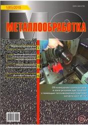 Металлообработка № 1 (85)/2015